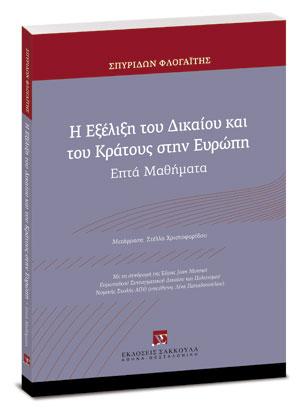 2015_Flogaitis