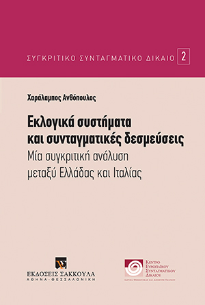 2016_Anthopoulos_eklogika