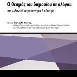 Ευαγγελία Μπάλτα, Ο θεσμός του δημοσίου υπολόγου στο ελληνικό δημοσιονομικό σύστημα