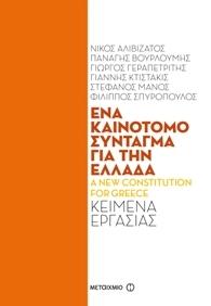 Καινοτόμο-Σύνταγμα