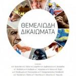 Σ. Βλαχόπουλος (επιμ.), Θεμελιώδη δικαιώματα, Νομική Βιβλιοθήκη 2017