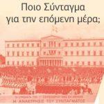 Πρόγραμμα του Συνεδρίου του Επιστημονικού Ομίλου «ΑΡΙΣΤΟΒΟΥΛΟΣ ΜΑΝΕΣΗΣ»: Ποιο Σύνταγμα για την επόμενη μέρα;