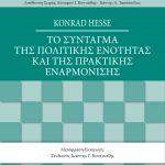 Konrad Hesse: Το Σύνταγμα της πολιτικής ενότητας και της πρακτικής εναρμόνισης (Μετάφραση-Εισαγωγή: Στυλιανός-Ιωάννης Γ.  Κουτνατζής)