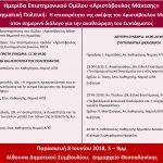 8 Ιουνίου 2018: Ημερίδα Επιστημονικού Ομίλου «Αριστόβουλος Μάνεσης», Θεσσαλονίκη