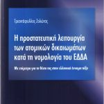 Τριαντάφυλλος Ζολώτας, Η προστατευτική λειτουργία των ατομικών δικαιωμάτων κατά τη νομολογία του ΕΔΔΑ, Εκδόσεις Σάκκουλα Α.Ε., 2018