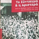 """Χαράλαμπος Κουρουνδής, Το Σύνταγμα και η Αριστερά. Από τη """"βαθιά τομή"""" του 1963 στο Σύνταγμα του 1975, Νήσος 2018"""