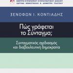 Ξενοφών I. Kοντιάδης, Πως γράφεται το Σύνταγμα; Συνταγματικός σχεδιασμός και διαβουλευτική δημοκρατία, Παπαζήση, 2018