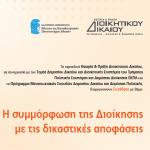 Ανακοίνωση για το συνέδριο του περιοδικού ΘΠΔΔ με θέμα: Η συμμόρφωση της Διοίκησης με τις δικαστικές αποφάσεις
