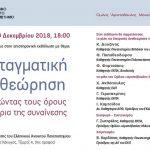 Επιστημονική εκδήλωση του Ομίλου «Αριστόβουλος Μάνεσης» και του Ελληνικού Ανοιχτού Πανεπιστημίου  ΣΥΝΤΑΓΜΑΤΙΚΗ ΑΝΑΘΕΩΡΗΣΗ: ΑΝΑΖΗΤΩΝΤΑΣ ΤΟΥΣ ΟΡΟΥΣ ΚΑΙ ΤΑ ΟΡΙΑ ΤΗΣ ΣΥΝΑΙΝΕΣΗΣ