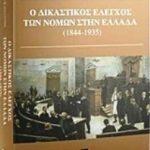 Ακρίτας Καϊδατζής, Ο δικαστικός έλεγχος των νόμων στην Ελλάδα (1844-1935),  Αθήνα-Θεσσαλονίκη: Σάκκουλα 2016