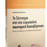 Απόστολος Βλαχογιάννης, Σύνταγμα στη νέα ευρωπαϊκή οικονομική διακυβέρνηση, Εκδόσεις Σάκκουλα