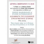 Βιβλιοπαρουσίαση: Σπύρος Βλαχόπουλος, Eυάνθης Χατζηβασιλείου: Διλήμματα της Ελληνικής Συνταγματικής Ιστορίας, Εκδόσεις Πατάκη 2019