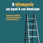 ΒΙΒΛΙΟΚΡΙΤΙΚΗ: Απόστολος Ι. Παπατόλιας, Η αξιοκρατία ως αρχή & ως δικαίωμα,  Εκδόσεις Παπαζήση 2019
