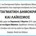 Συνέδριο: ΣΥΝΤΑΓΜΑΤΙΚΗ ΔΗΜΟΚΡΑΤΙΑ ΚΑΙ ΛΑΪΚΙΣΜΟΣ