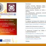 30/3/2019, Θεσσαλονίκη - Επιστημονική εκδήλωση: Θρησκευτική ελευθερία, εκκλησία και Σύνταγμα: στη συγκυρία της συνταγματικής αναθεώρησης