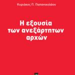 Κυριάκος Π. Παπανικολάου: Η εξουσία των ανεξάρτητων αρχών, Εκδόσεις Σάκκουλα 2019