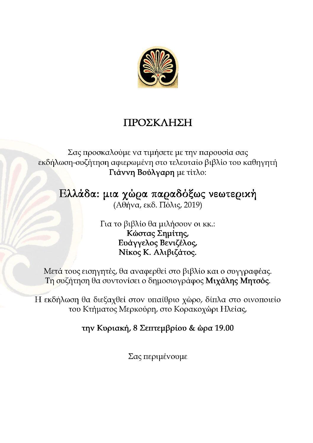 Παρουσίαση βιβλίου Γιάννη Βούλγαρη, Μια χώρα παραδόξως νεωτερική (08.09.2019)
