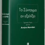 Το Σύνταγμα εν εξελίξει - Τιμητικός τόμος για τον Αντώνη Μανιτάκη, εκδ. Σάκκουλα 2019