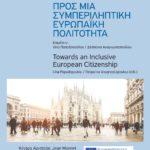 Λ. Παπαδοπούλου / Δ. Αναγνωστοπούλου (επιμ.), Προς μια συμπεριληπτική ευρωπαϊκή πολιτότητα, Αθήνα: εκδ. Παπαζήση 2019