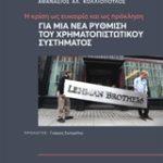Α. Κολλιόπουλος, Η κρίση ως ευκαιρία και ως πρόκληση - Για μια νέα ρύθμιση του χρηματοπιστωτικού συστήματος, Παπαζήσης 2019