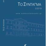 Το Σύνταγμα, τεύχος 2/2019 - Περιεχόμενα