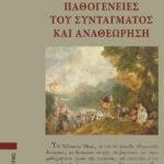 Γρηγόρης Αυδίκος, Παθογένειες του Συντάγματος και αναθεώρηση, Αθήνα: Στοχαστής 2020