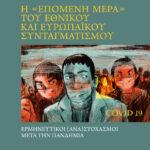 """Απόστολος Ι. Παπατόλιας, Η """"επόμενη μέρα"""" του εθνικού και ευρωπαϊκού συνταγματισμού. Ερμηνευτικοί (ανα)στοχασμοί μετά την πανδημία, εκδ. Παπαζήση 2020"""