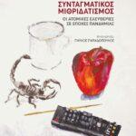 Σπύρος Βλαχόπουλος, Συνταγματικός μιθριδατισμός, Οι ατομικές ελευθερίες σε εποχές πανδημίας, Ευρασία 2020