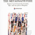 Αντώνης Μανιτάκης, Στο λυκόφως της μεταπολίτευσης (Κείμενα της συνταγματικής συγκυρίας. Πριν, κατά και μετά τα Μνημόνια), Επίκεντρο 2020