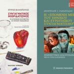 """Εκδήλωση του """"Ομίλου Μάνεση"""" με αφορμή την έκδοση δύο βιβλίων για την πανδημία: Σπ. Βλαχόπουλου, Συνταγματικός μιθριδατισμός και Απ. Παπατόλια, Η «επόμενη μέρα» του εθνικού και ευρωπαϊκού συνταγματισμού"""