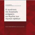 Η. Κουβαράς, Οι συνέπειες της δικαστικής απόφασης ως θεμέλιο των νομικών κρίσεων, Νομική Βιβλιοθήκη, 2020 (Πρόλογος Σπ. Βλαχόπουλος)