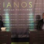 """Πραγματοποιήθηκε η διαδικτυακή εκδήλωση του Ομίλου """"Αριστόβουλος Μάνεσης» με θέμα: «Σύνταγμα και Πανδημία»"""