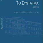 Το Σύνταγμα, τεύχος 4/2019