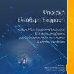 Ψηφιακή ελεύθερη έκφραση - Κράτος, Μέσα Κοινωνικής Δικτύωσης & Μηχανές Αναζήτησης μεταξύ ιδιωτικοποίησης του ελέγχου & ελέγχου του ιδιώτη, Νομική Βιβλιοθήκη 2020