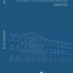 To Σύνταγμα, τεύχος 3-4/2020