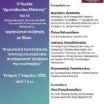 """Συζήτηση: """"Ευρωπαϊκή ταυτότητα και πολιτισμική ετερότητα: συνταγματικά ζητήματα της συνύπαρξης"""""""