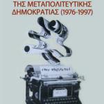Α. Μανιτάκης, Η συνταγματική συγκυρία της μεταπολιτευτικής δημοκρατίας, εκδ. Επίκεντρο 2021