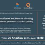 Μια θεσμική αποτίμηση της Μεταπολίτευσης  -  Πενήντα από τα διακόσια χρόνια του ελληνικού κράτους