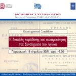 """Συνέδριο: """"Η διαπάλη παράδοσης και νεωτερικότητας στα Συντάγματα του Αγώνα"""", Παρασκευή 16 Απριλίου 2021 (BINTEO)"""
