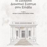 Δημήτρης Α. Σωτηρόπουλος, Βασιλική Νταλάκου (επιμ.), Το Σύγχρονο Διοικητικό Σύστημα στην Ελλάδα, Αθήνα 2021: εκδόσεις ΕΑΠ, σελ. 437