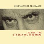 Κωνσταντίνος Τσουκαλάς, Το Πολιτικό στη σκια της Πανδημίας. Εκδ. Καστανιώτη, 2021