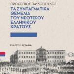 Προκόπιος Παυλόπουλος, Τα συνταγματικά θεμέλια του νεότερου Ελληνικού Κράτους, εκδόσεις Ευρασία, 2021, σελ. 223