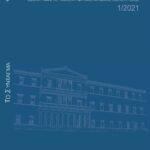 Περιοδικό ΤΟ ΣΥΝΤΑΓΜΑ, τεύχος 1/2021 (περιεχόμενα)