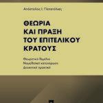 Απόστολος Παπατόλιας, Θεωρία και πράξη του επιτελικού κράτους, Θεωρητικό θεμέλιο, νομοθετική κατοχύρωση, διοικητική πρακτική. Αθήνα-Θεσσαλονίκη: Σάκκουλα 2021 (Πρόλογος: Ν-Κ Χλέπας)