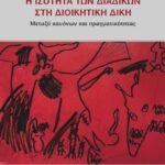 Ιάκωβος Μαθιουδάκης, Η ισότητα των διαδίκων στη διοικητική δίκη. Μεταξύ κανόνων και πραγματικότητας, εκδ. ΑΝΙΟΝ, Θεσσαλονίκη, 2021.