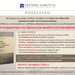 Συζήτηση με θέμα: Μετασχηματισμοί του Κράτους και προοδευτική διακυβέρνηση